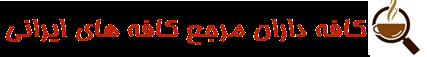 سایت کافه داران | معرفی کافه – کافی شاپ – کافه – کافه های تهران – کافی شاپ های تهران – کافه یاب