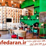 کافه نزدیک تئاتر | کافه تئاتر در انقلاب | کافه تاتر
