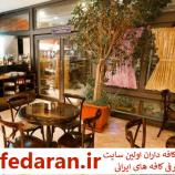 کافه سینما باغ فردوس | کافه سینما تجریش