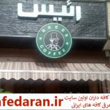 معرفی کافه رئیس ملاصدرا