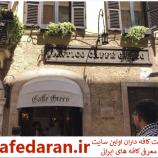 کیفیت قهوه های ایتالیا
