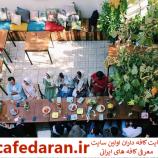 معرفی کافه حیاط شماره ۶۵