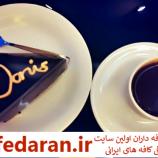 کافه رستوران داریس