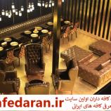 کافه رستوران کاوالی
