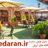 کافه رستوران بام آلاچیق امپراطور پایتخت