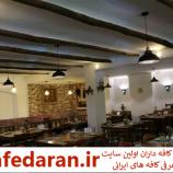 کافه رستوران دستوک