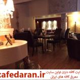 کافه رستوران میلانو