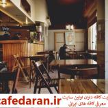 کافه ال