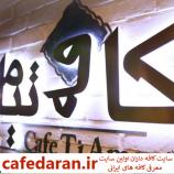 کافه رستوران تیامو