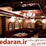 کافه رستوران هندی  بوردین