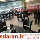 کافه رستوران ماهونیا در اصفهان