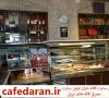 کافه قنادی فرانسه