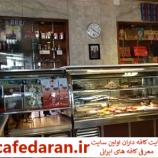 کافه رستوران طلوع خیابان ولیعصر