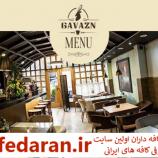 کافه رستوران گوزن در سعادت آباد