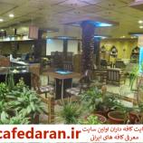 کافه نخلستان در خیابان طالقانی