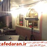 کافه بلار در پاسداران