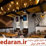 کافه رستوران دیهوک در سعادت آباد