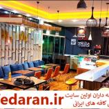 کافه car در اشرفی اصفهانی