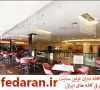 کافه قنادی هتل پارسیان آزادی