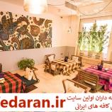 کافه رستوران پرانا در سعادت آباد