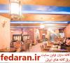 کافه رستوران نازی مبین در اشرفی اصفهانی