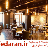 کافه رستوران سوليس در اندرزگو