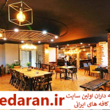 کافه رستوران مليچ در شهرک غرب
