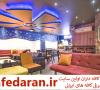 کافه رستوران کارن در فردوس غرب