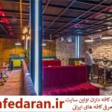 معرفی کافه رستوران خلیج فارس