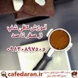 آموزش مدیریت کافه – دوره آموزش کافه