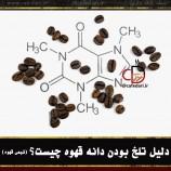 دلیل تلخی قهوه چیست