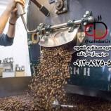 فروش قهوه ترکیبی – فروش قهوه اسپرسو Hope coffee