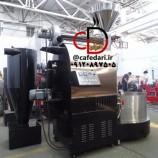 رستر قهوه صنعتی